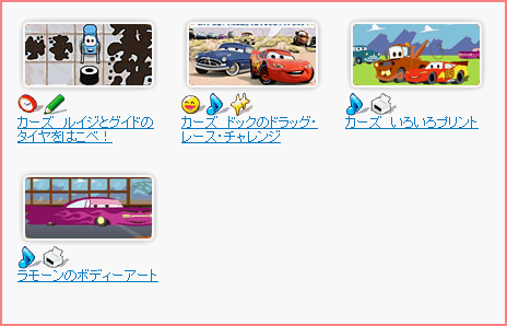 0728Cars2_-00.png
