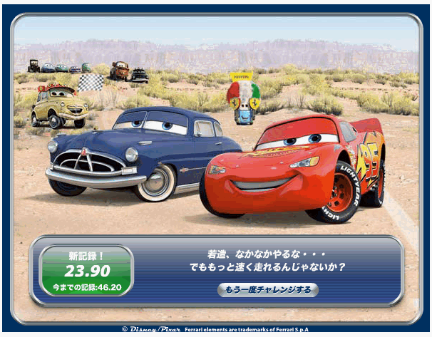 0728Cars2_-02.png
