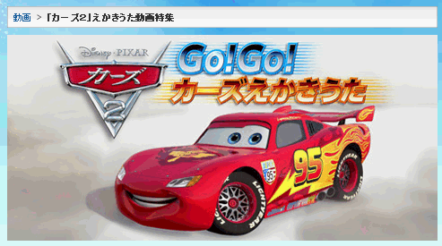 0729Cars2_-01.png