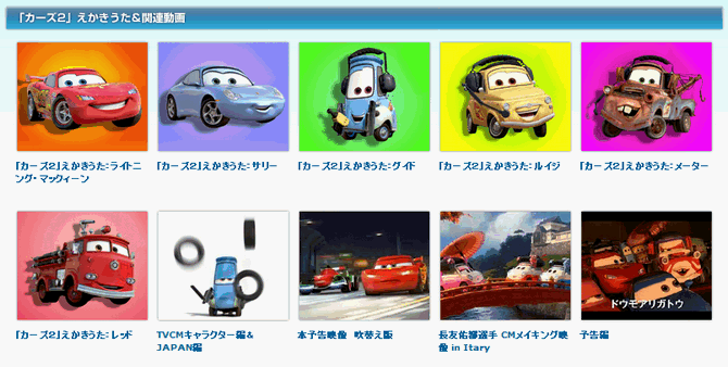 0729Cars2_-02.png