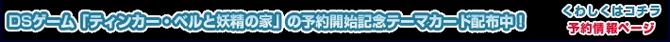 ティンカーベルと妖精の家テーマカード1