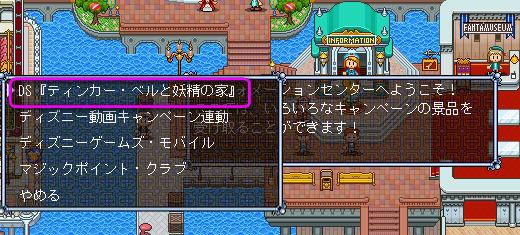 ティンカーベルと妖精の家テーマカード4