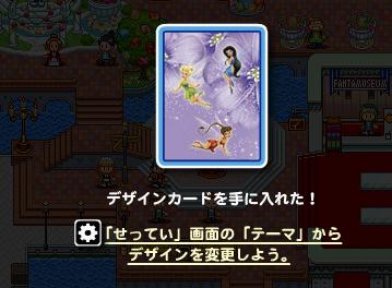 ティンカーベルと妖精の家テーマカード6