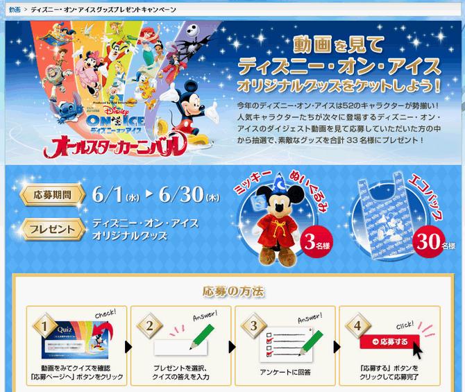 ディズニー・オン・アイス動画クイズ1