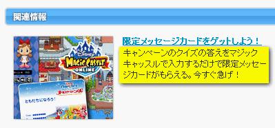 ディズニー・オン・アイス動画クイズ2