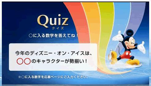 ディズニー・オン・アイス動画クイズ3