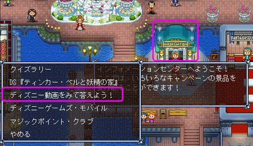ディズニー・オン・アイス動画クイズ4