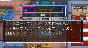 ディズニー・オン・アイス動画クイズ5