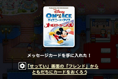 ディズニー・オン・アイス動画クイズ6