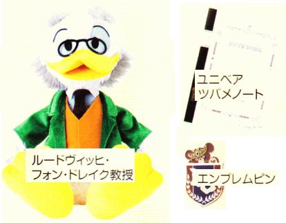 ユニベアシティ ドレイク教授2