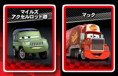 cars0713-03.png