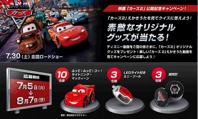 cars75-1.png
