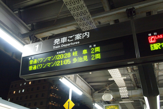 20090920_mino_ota-06.jpg