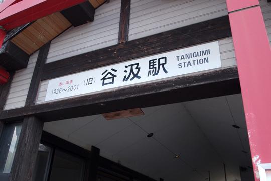 20090921_tanigumi-04.jpg