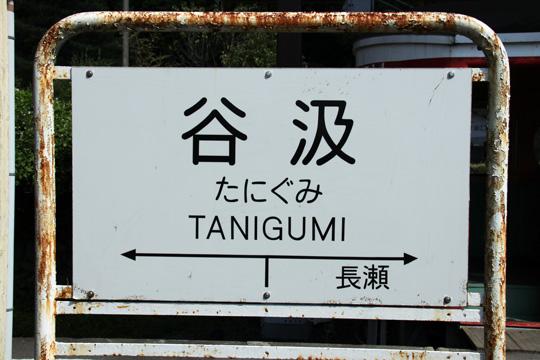 20090921_tanigumi-23.jpg