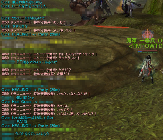 Aion0244.png