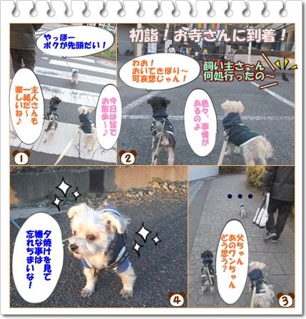 東京大仏へ2010