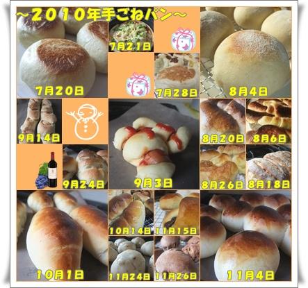 パン作り201007~201011