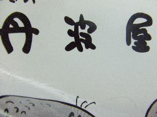 2009_11050052.jpg