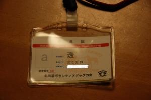 fc2-DSC_0003 (2)