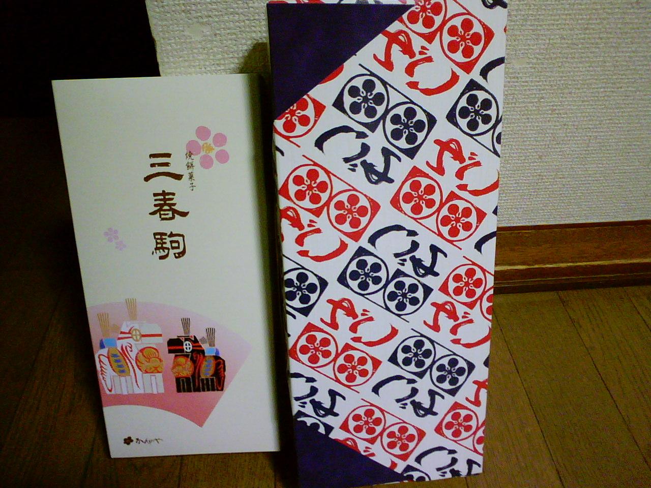 ゆべし&三春駒饅頭