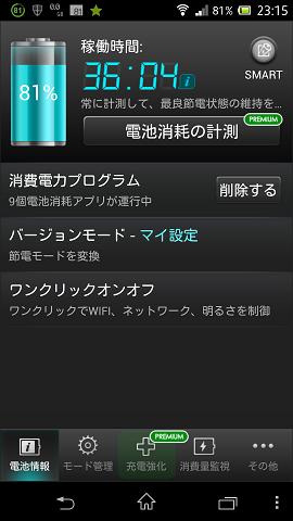 Screenshot_2013-03-25-23-15-24.png