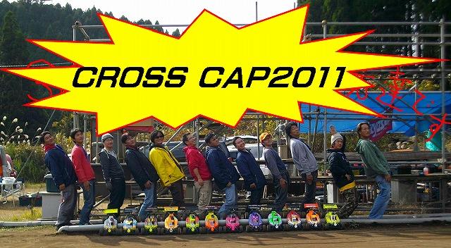 クロスカップ2011告知
