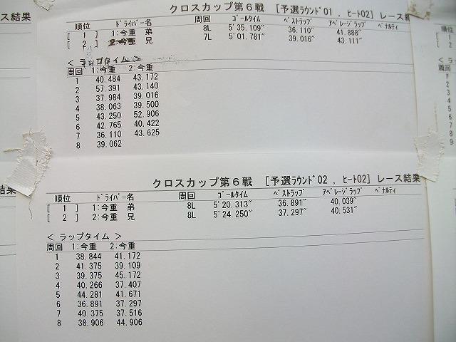 IMGP0280.jpg