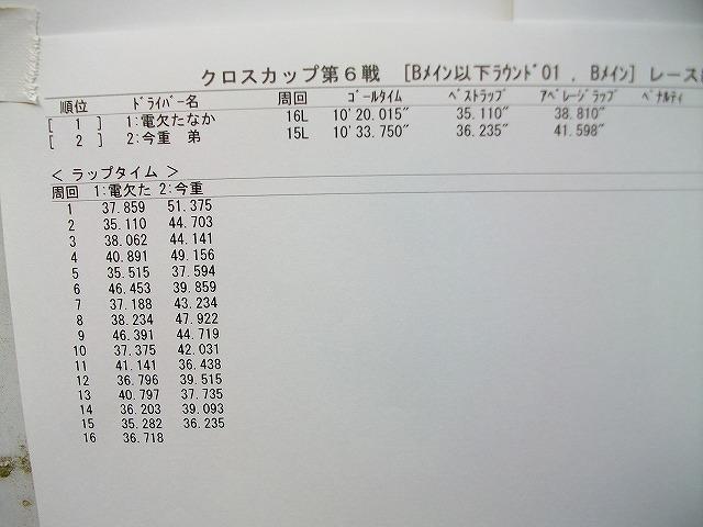 IMGP0282_20100825234121.jpg