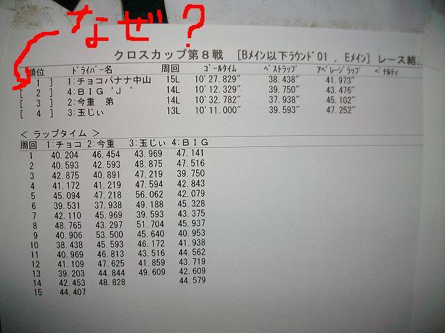 IMGP0666_20101213215219.jpg