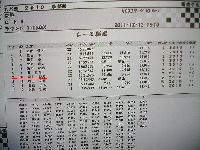 IMGP0741_20101220214402.jpg
