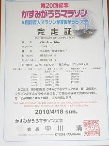 20100418-記録証