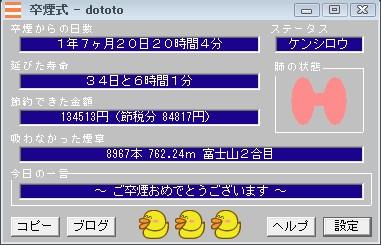 20100531-卒煙式