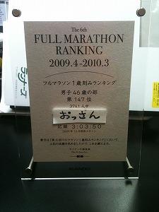 フルマラソン1歳刻みランキング記録証