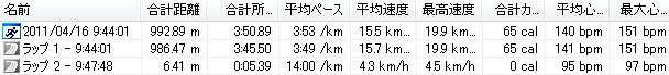 2011y04m16d_5000m