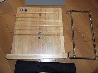 20110515-足首のストレッチ板02