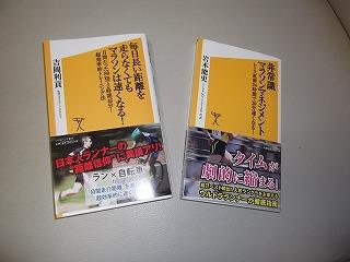 20111028-マラソン本2冊