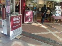 静岡呉服町の無印良品が閉店
