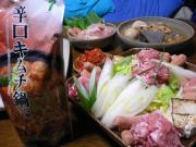辛口キムチ鍋〜7プレミアム編