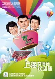 上海万博ポスター