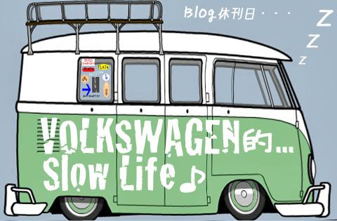 blog休刊