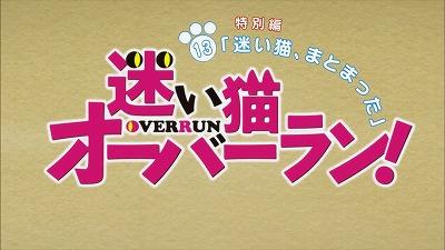 [ReinForce] Mayoi Neko Overrun! - 13 (MX 1280x720 x264 MP3).mkv_000089689