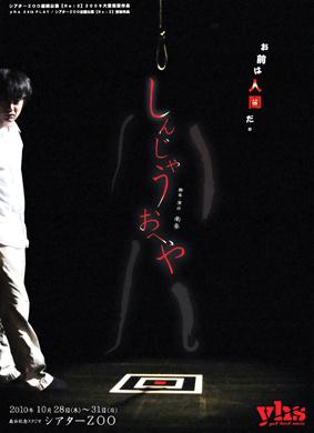 shinjau2010.jpg
