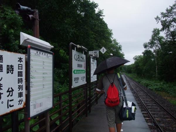 雨傘さして