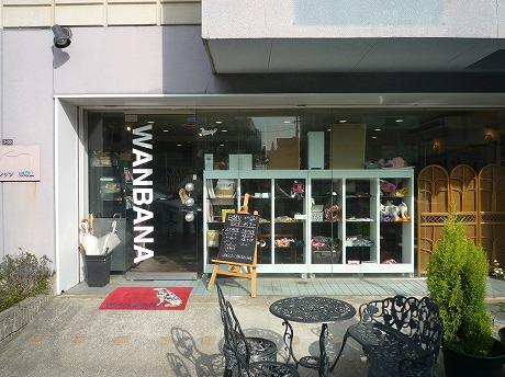 wanbana1