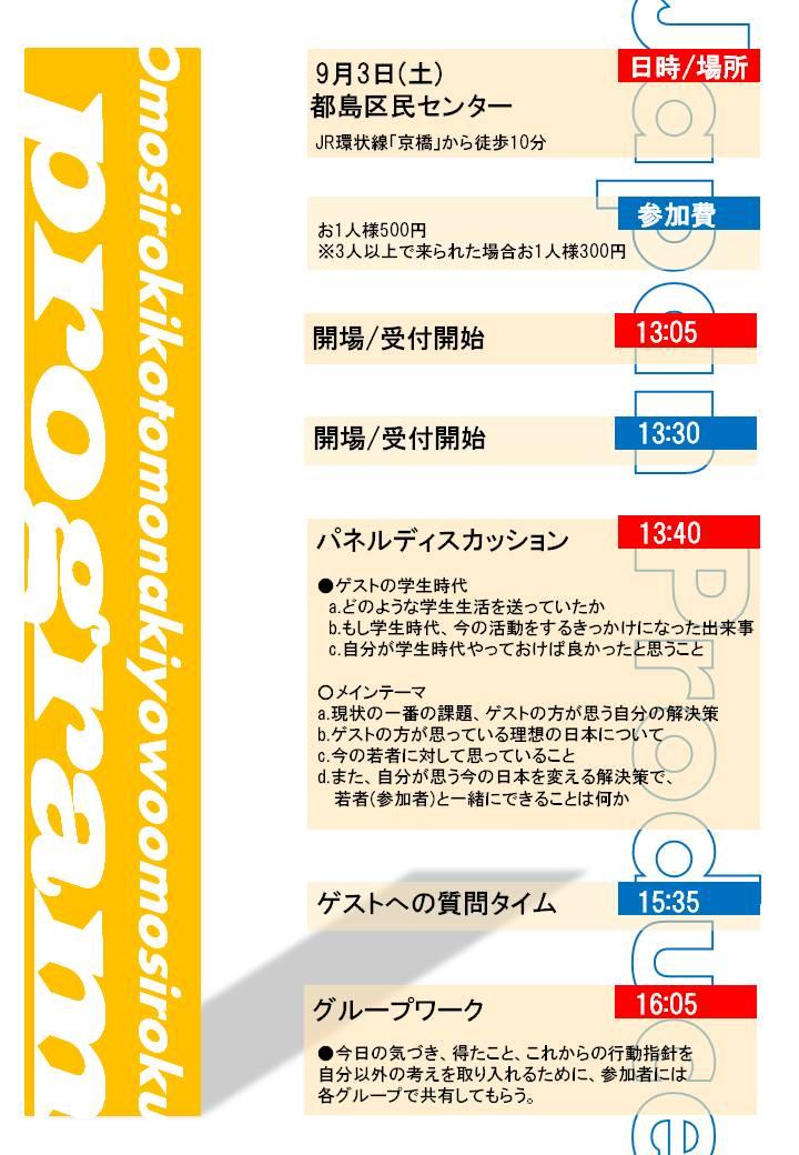 ☆9月3日(土)☆ オモシロキコトモナキ世ヲオモシロク in大阪(京橋)