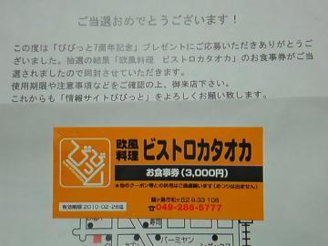 DSC00386_convert_20091203142520.jpg