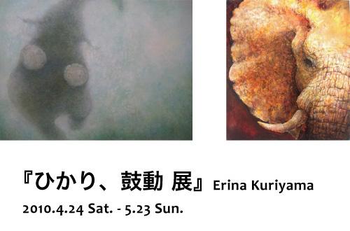 100424_kuriyama_main[1]