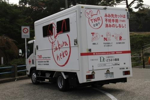 診療車 112