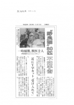 H251113_熱海新聞-1